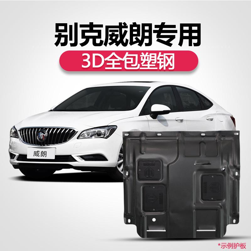 RONNIE【3D полностью пакет Пластиковый стальной кожух панель 】