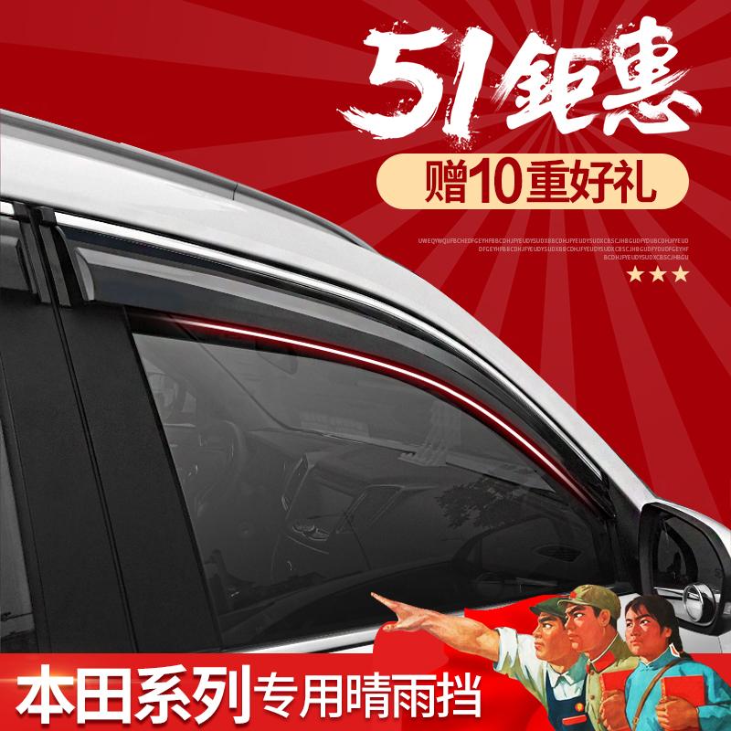 Honda xrv барометр сохранения врассыпную мудрость замерзший ручей десять поколения civic соглашение новые fit специальный передний вентилятор окна в машине дождь брови дождь доска