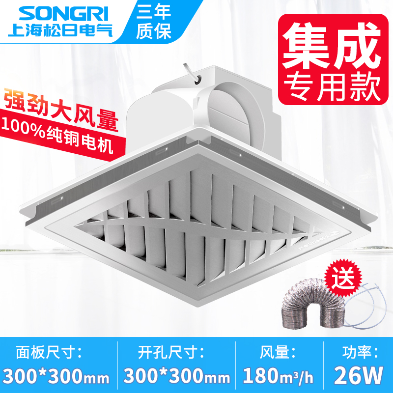 Integrated ceiling dedicated (300*300MM dedicated) to send accessories
