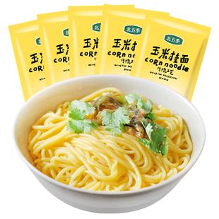 北五季玉米挂面杂粮黄面条5袋