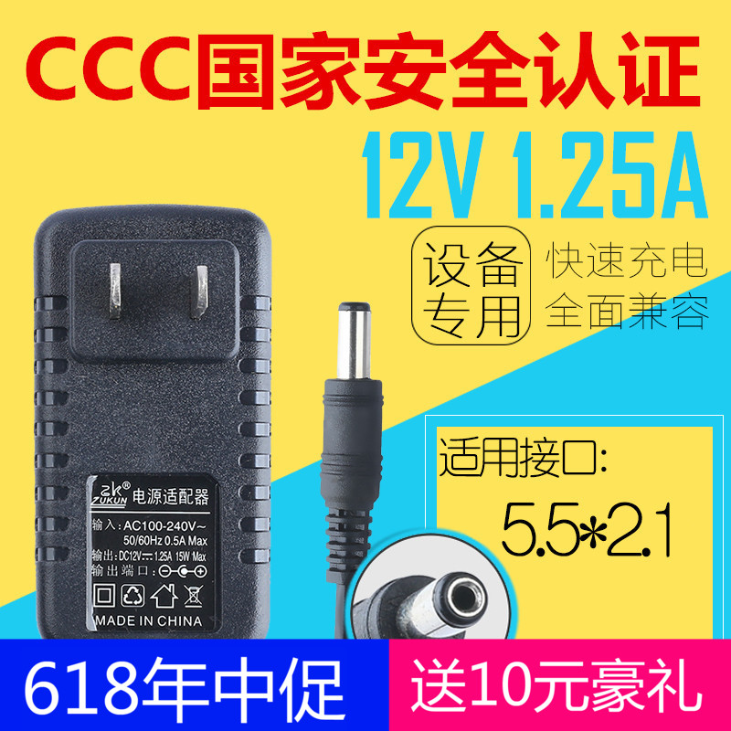 3C certification tengda TP-LINK Wireless Router fiber optic telecom cat  12V1 25A device power adapter