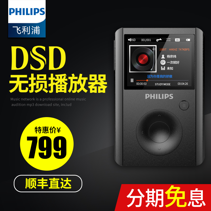 Philips SA8232 lossless DSD music player fever large capacity card learning  MP3 Walkman portable