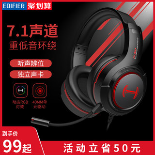 Snapers brand G30 desktop computer headset headset E-sports game eating chicken and lowering noise, listening to the ground