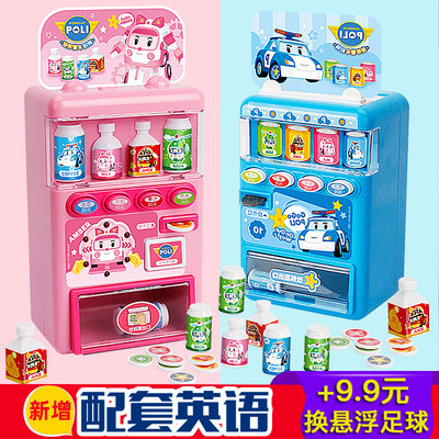 Children's vending machineVending machineBeverage machineToysCandy vending machineCoin-operated boys and girlsStreet toys