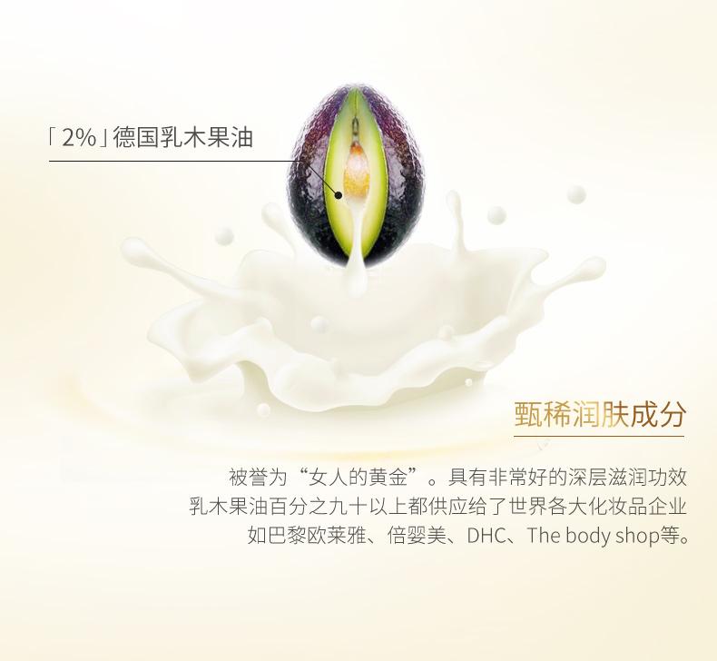 身体乳详情2_09.jpg