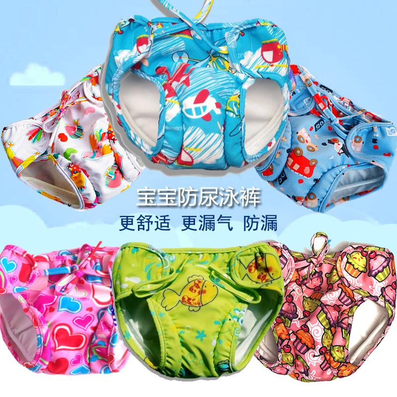 儿童防尿泳裤兜屎宝宝婴儿小童游泳裤男女童婴童馆用防尿裤泡温泉