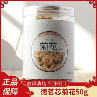 Demingxin Chrysanthemum (Hangju) 50g for dispelling wind, clearing heat, calming the liver, improving eyesight, clearing heat and detoxifying, for wind-heat dizziness
