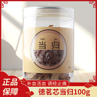 Dehi core Angelica 100g blood transfer tandem pain relief muscles, vertigo, dizziness, moon