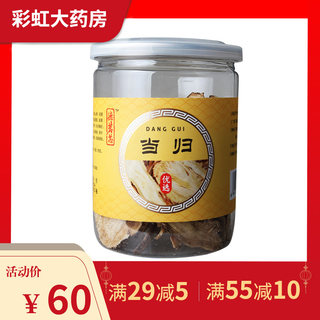 Dehim core Angelica 100g blood circulation blood transfer tensile pain relief intestine vertigo dizziness