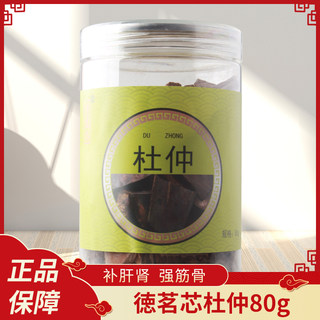Dehi core Eucommia 80g to supplement the liver and kidney strong bone and bone and bone, which is used for liver and kidney.