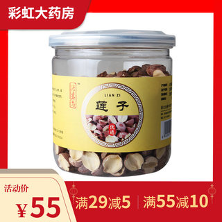 Demingxin lotus seed 200g tonic spleen and relieve diarrhea, stop band, nourish the heart and calm the mind, bring down spermatorrhea, palpitation and insomnia