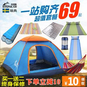 帐篷户外3-4人免搭建速开加厚防雨野外野营露营2双人情侣沙滩防晒