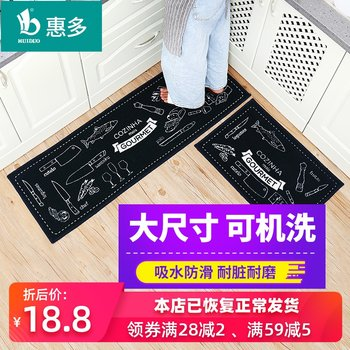 Hui multi-kitchen mat door mat slip absorbent strip doormat bedroom bathroom mat carpet anti-oil domestic