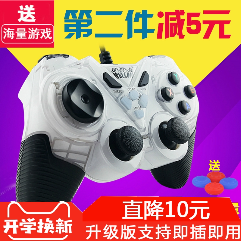Welcom trò chơi điều khiển usb máy tính TV pc360 cáp GTA rung NBA2k18 lửa bóng rocker ăn gà đôi quái vật hunter thế giới ps3 sống bóng đá máy tính xách tay
