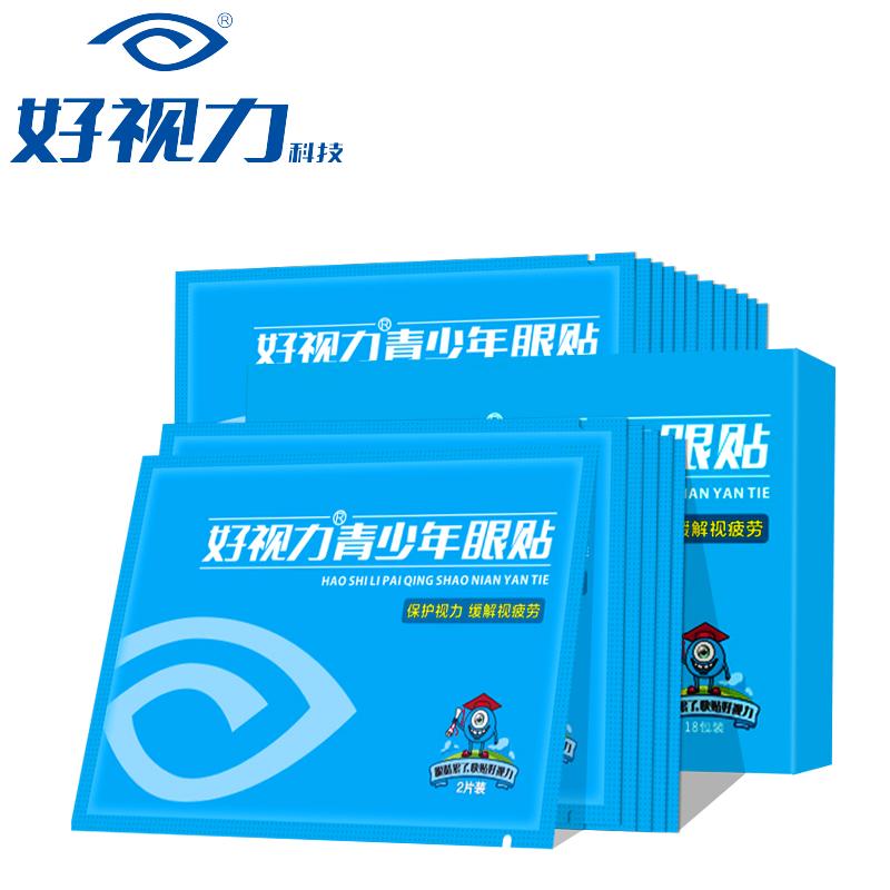 满21元可用20元优惠券36片好视力青少年眼贴缓解视疲劳