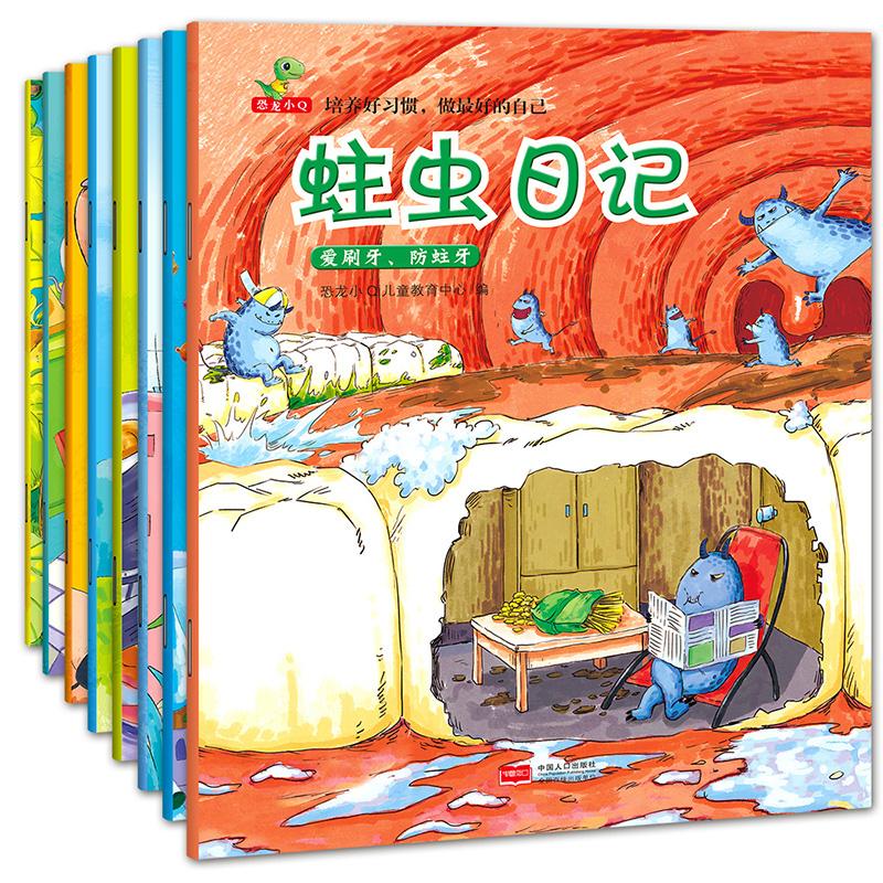 《培养好习惯儿童绘本》睡前故事绘本全8册