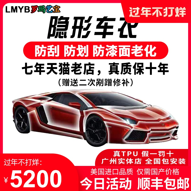 Romma Yibao car stealth car cover tpu whole car rhinoceros leather paint surface protection film anti-scratch transparent film full car