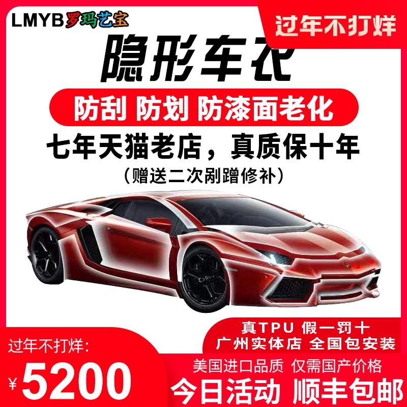 Roma Yibao автомобиль невидимый капот tpu весь автомобиль rhino кожа краска защитная пленка анти-царапина прозрачная пленка весь автомобиль