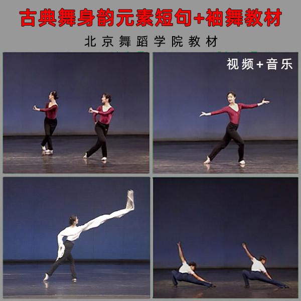 古典舞身韵元素短句+袖舞教材 北京舞蹈学院教材 视频+音乐