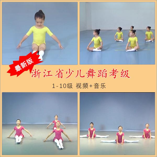 最新版浙江省幼儿少儿舞蹈考级教程1-10级 视频+音乐