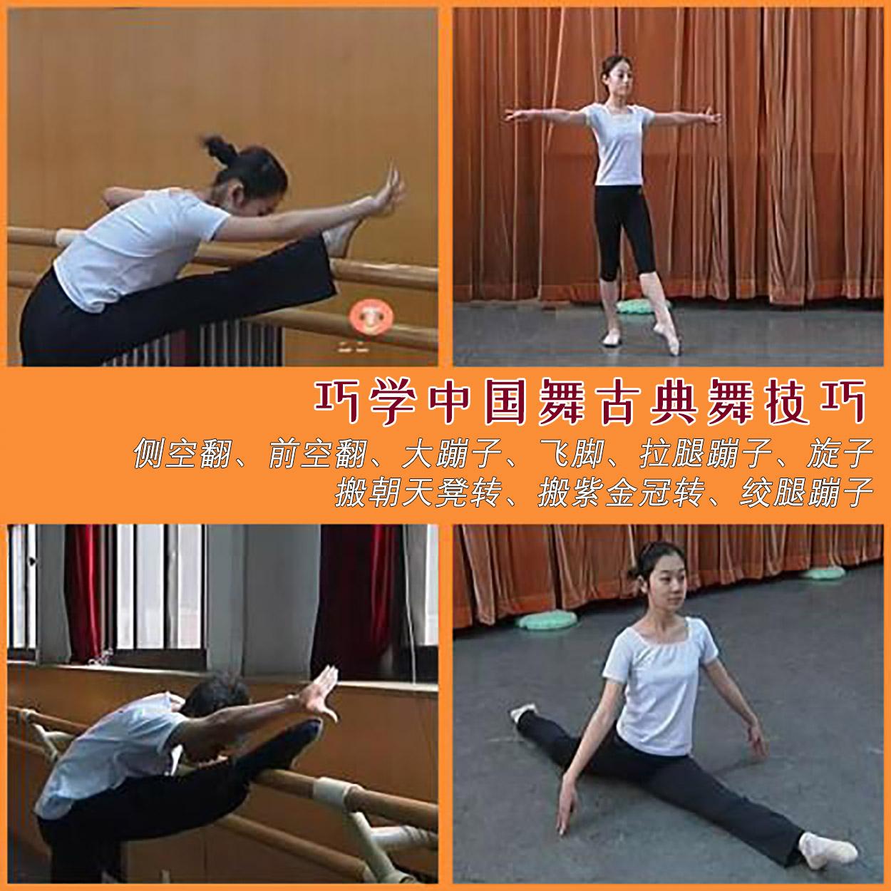 巧学中国舞古典舞技巧教材 示范讲解难点解析 空翻蹦子飞脚旋子