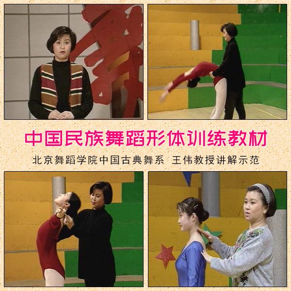 中国民族舞蹈形体训练教材女子男子 古典舞系教授王伟讲解