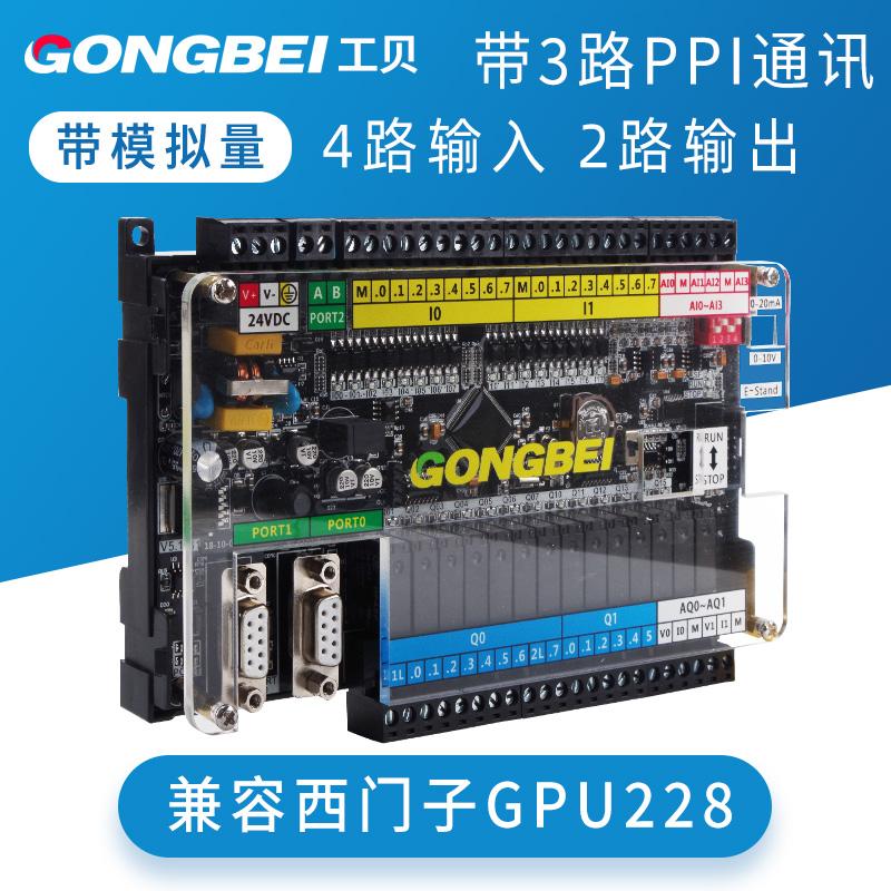 工贝PLC工控板兼容西门子S7-200 CPU224XP国产CPU226可编程控制器
