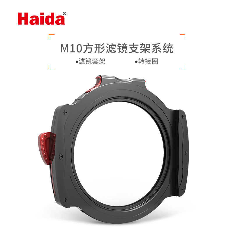 M10 Bracket + Adapter Ring (send Suede Cloth)