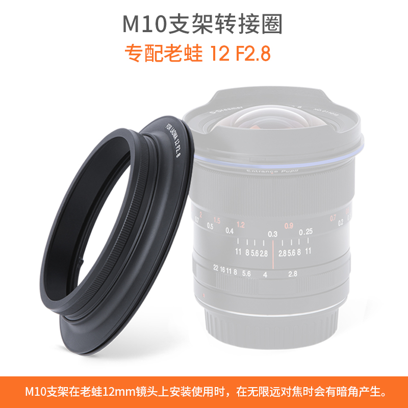 M10 Adapter Ring (special With Old Frog 12mm)