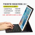 续航100小时:Leicke Leipzig 蓝牙键盘保护套 适合9.7/11/12.9寸iPad