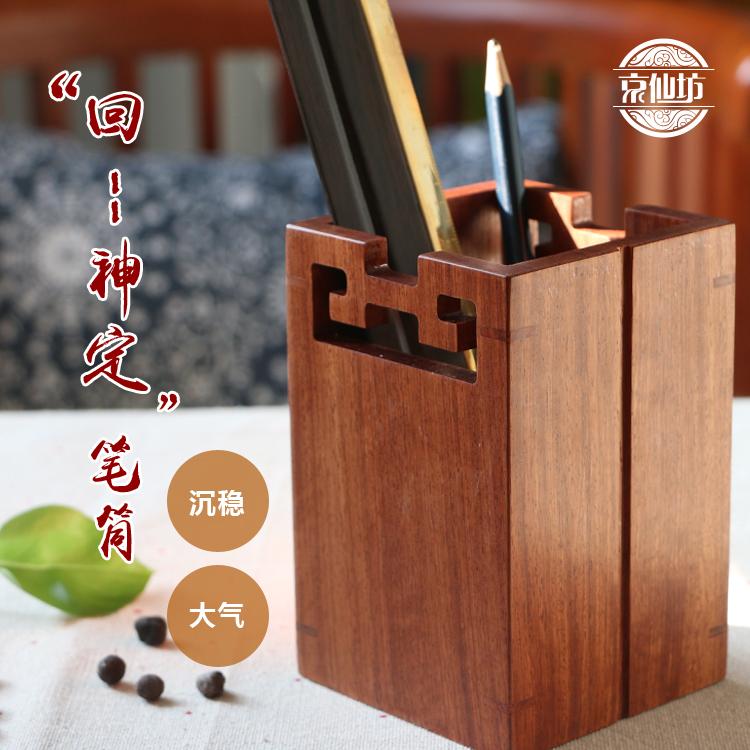 红实木笔筒中国风复古定制商务老师毕业送礼物纪念品刻字教师节