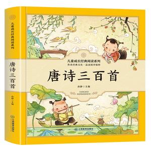 【老师推荐】唐诗三百首全集完整版