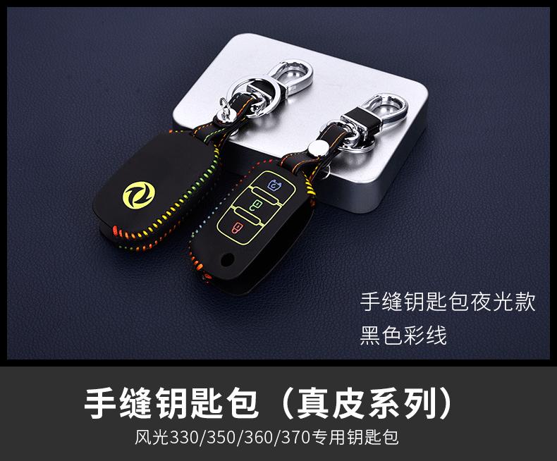 风光钥匙包详情_09.png