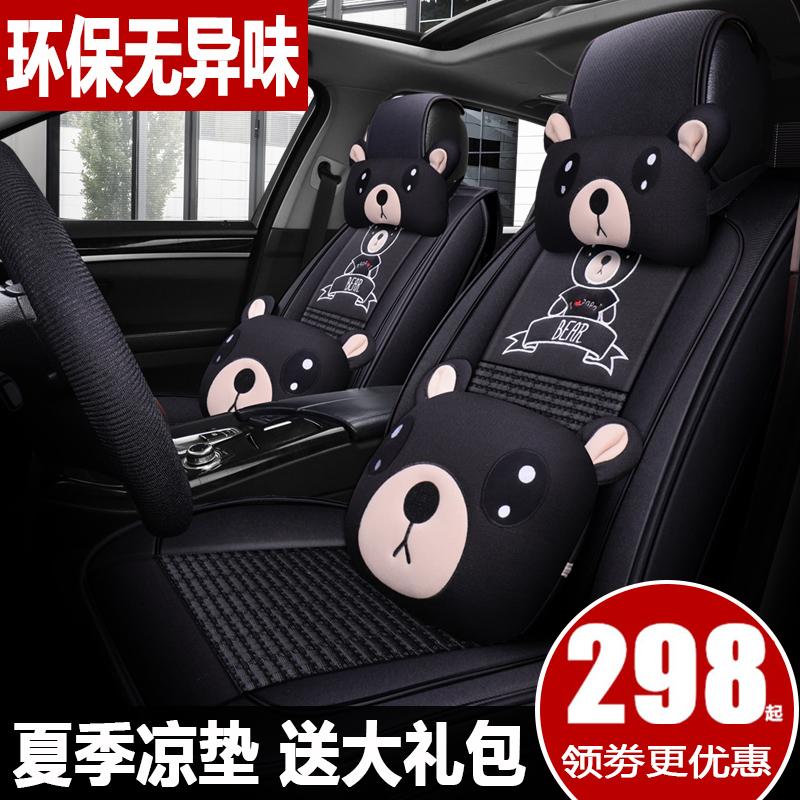 座垫座套卡通汽车通用可爱布艺全包围四季座椅夏季冰丝女士套坐垫