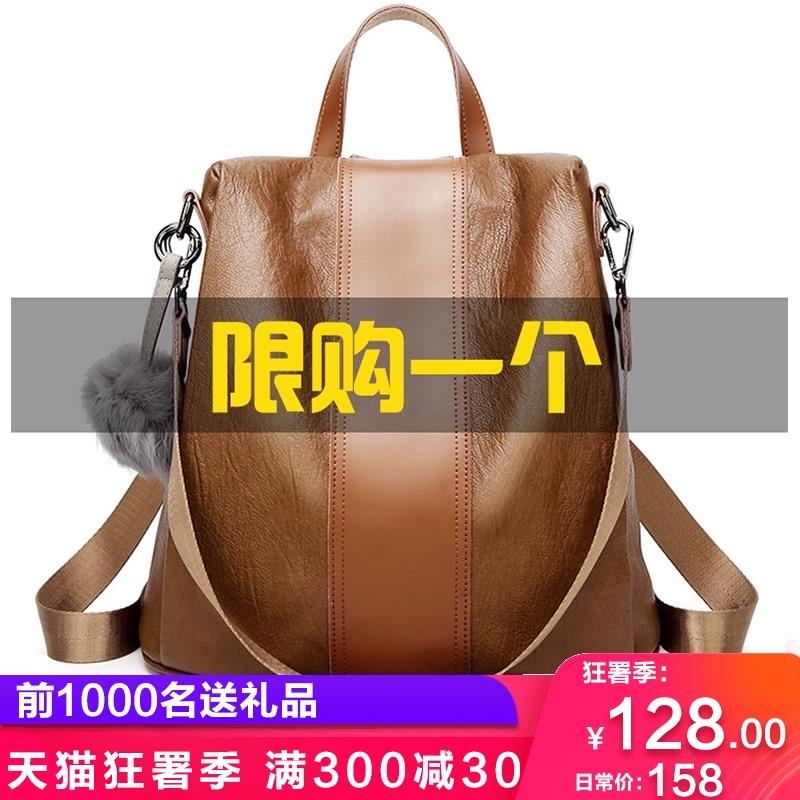 背包双肩包女韩版2020新款潮百搭时尚牛皮软皮v背包女士两用旅行包