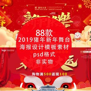 新年快乐2019猪年迎新年会春节舞台元旦晚会背景板 PSD设计ps素材