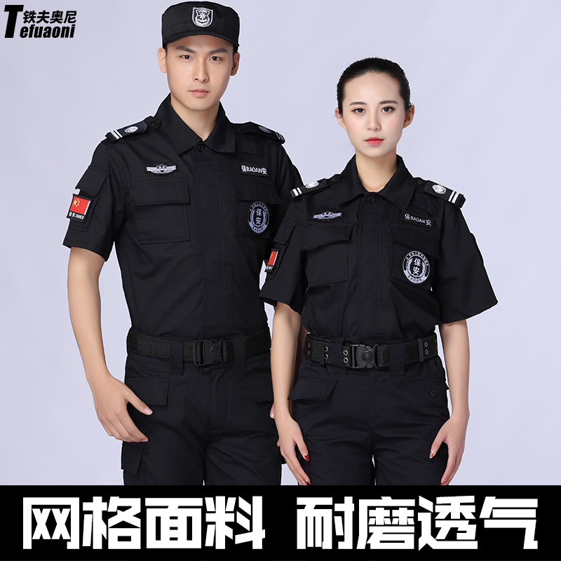 Wear-resistant mesh training suit long-sleeved security work uniform men's training clothes autumn and winter short sleeves for training clothing
