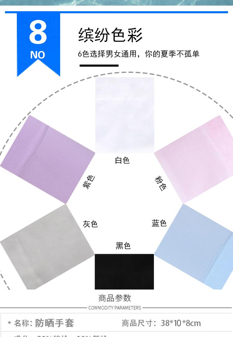 高仿圣罗兰ysl夏季男女户外防晒冰丝套袖UCY597 第11张