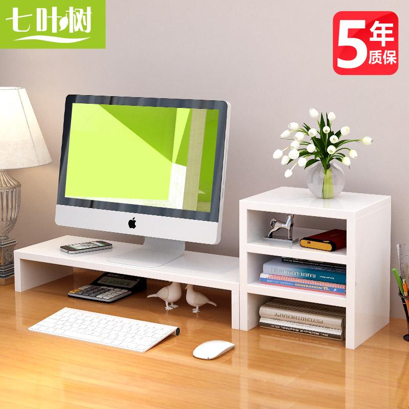 台式电脑显示器增高架子支架桌面增高底座收纳办公室显示屏增高架