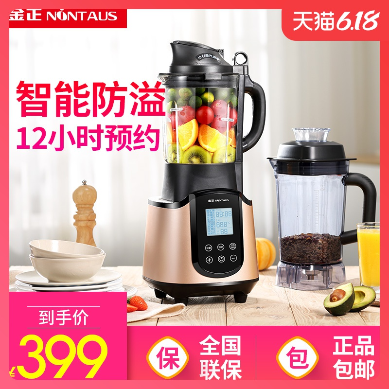 金正X1破壁料理机加热婴儿全自动养生豆浆家用辅食搅拌榨果汁机