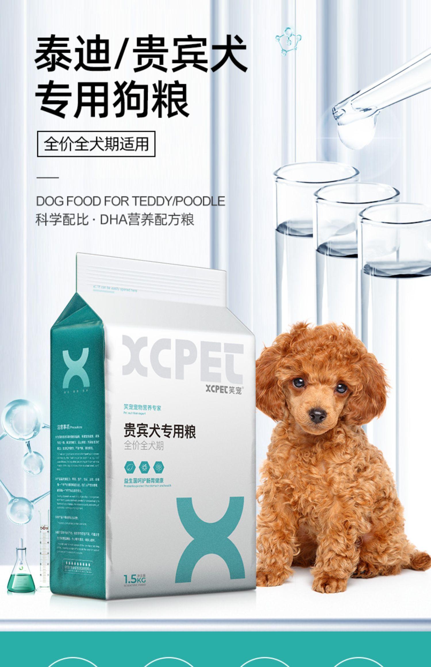 泰迪狗粮贵宾幼犬小型犬专用粮 2