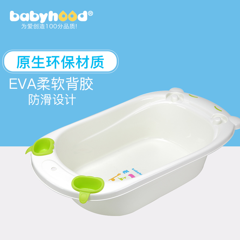 USD 59.86] babyhood century baby infant tub baby bath basin newborn ...