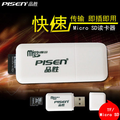 Product winning TF card reader Micro SD mobile phone T-flash recorder audio car memory card high speed mobile phone