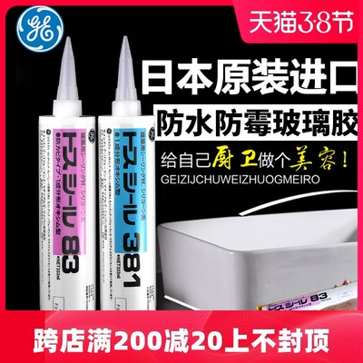 Japan imported Toshiba GE83 glass glue waterproof and mildewproof kitchen and bathroom glue household neutral silicone sealant transparent