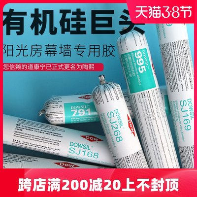 Dow Corning Structural Adhesive 995 Neutral Silicone Adhesive Sealant Curtain Wall Weatherproof Adhesive Waterproof Glass Adhesive Transparent Black