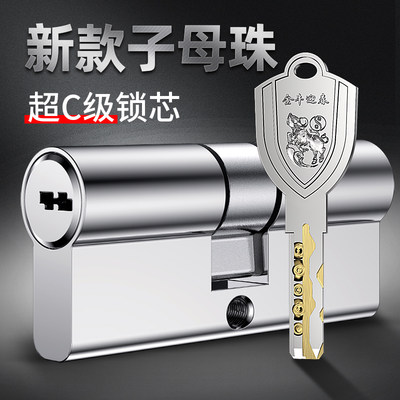 Israeli son bead security door lock core super C-class universal home to enter the door iron door change lock heart copper B