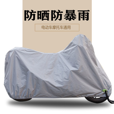 Motorcycle shroud sunscreen rain electric car rain cover battery car car clothing universal thick Oxford cloth tabbed