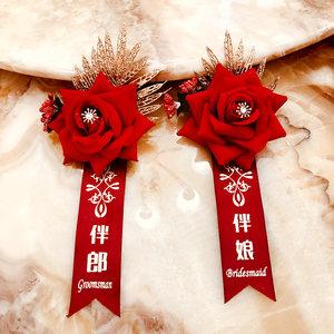 婚庆用品结婚胸花配布条新郎新娘伴郎伴娘贵宾新人创意仿真襟花