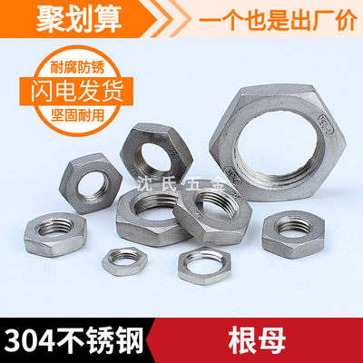 304 stainless steel root internal thread pane cap tube, 英 制 接 接 锁 紧 水 水 子 子 子 子