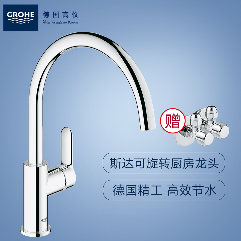 Grohe Kitchen Faucet Washbasin Can Be Rotated Grohe Original Imported Cold  Hot Wash Basin Water Tank Faucet